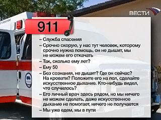 Запись телефонная в 911 из дома Майкла Джексона