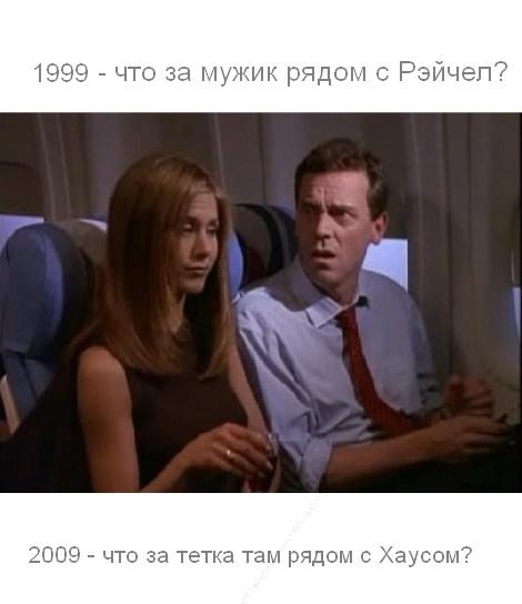 Доктор Хаус и Дженнифер Энистон