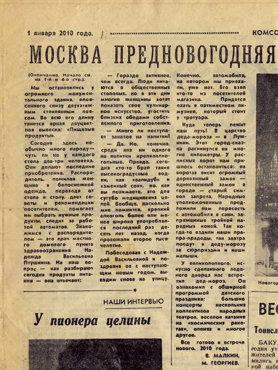газета будущего