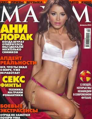 Ани Лорак для Максим