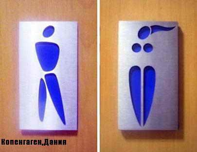 Необычные туалетные таблички