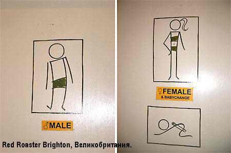 Интересные туалетные таблички