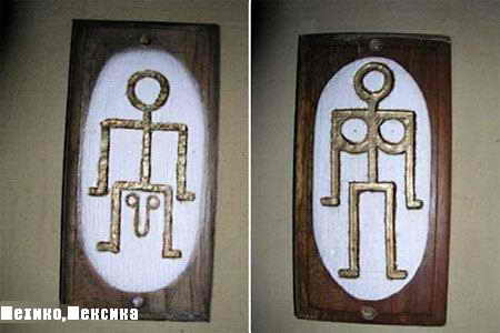 Прикольные туалетные таблички