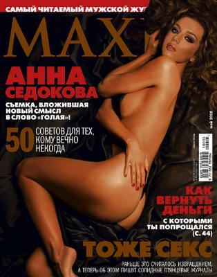 Анна Седокова для Максим