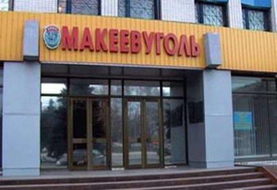 Макеевка