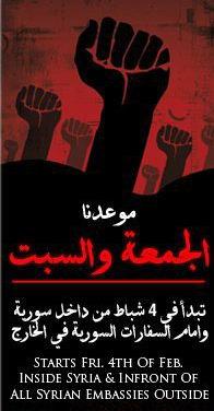 революция в Сирии