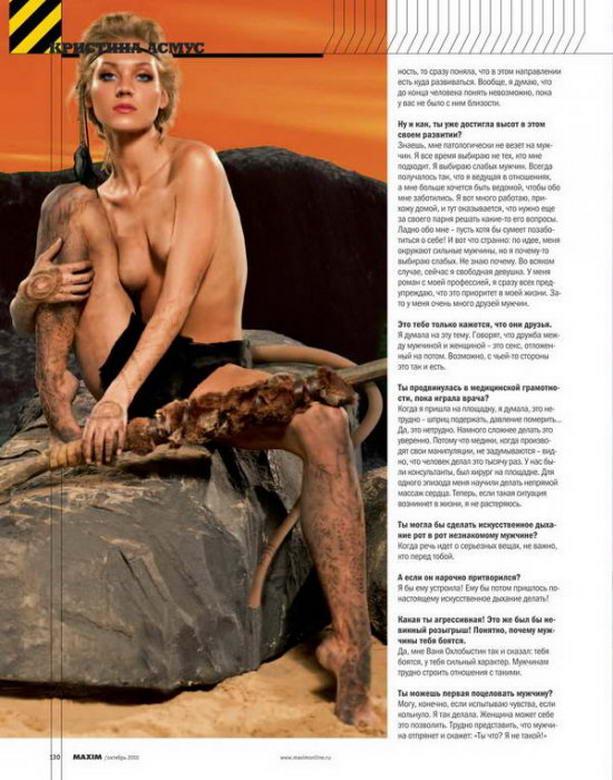 Кристина Асмус с голой грудью