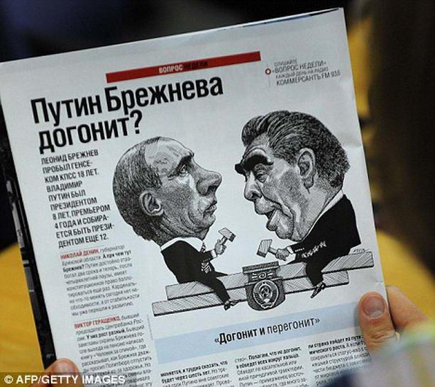 Путин Брежнев