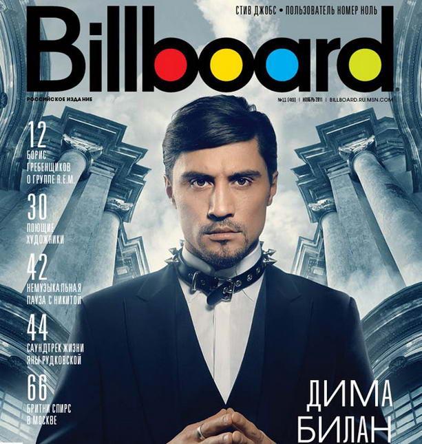 Дима Билан Billboard