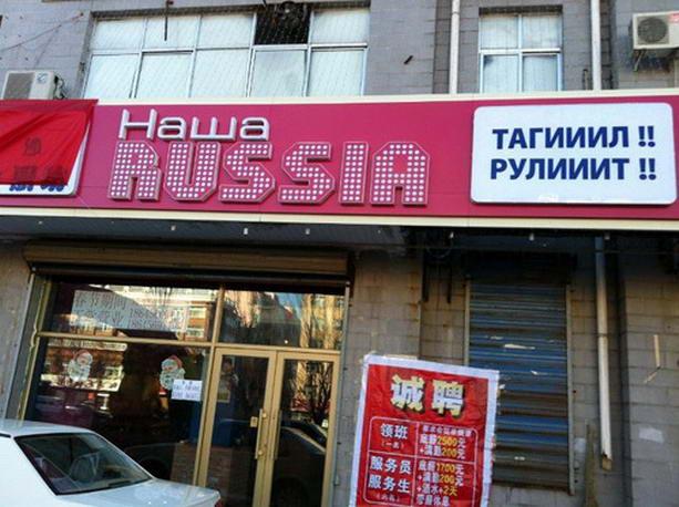ресторан «Наша Russia» в Китае