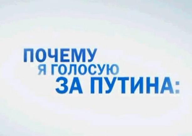 Почему я голосую за Путина Илья Фикс