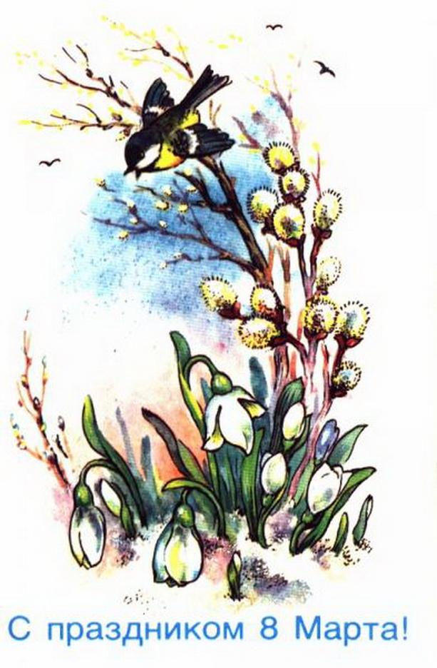 Открытки цветов с восьмым марта