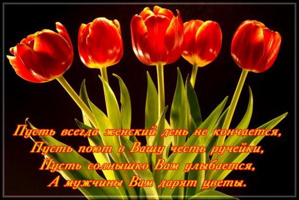 открытка поздравления 8 марта