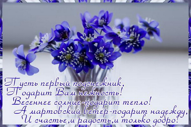 8 марта цветы поздравления