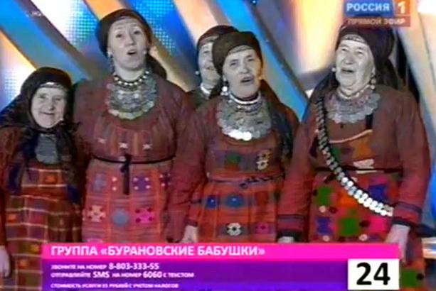«Бурановские бабушки» в финале Евровидения-2012!