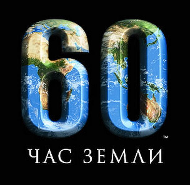 Акция «Час Земли», как и когда пройдет