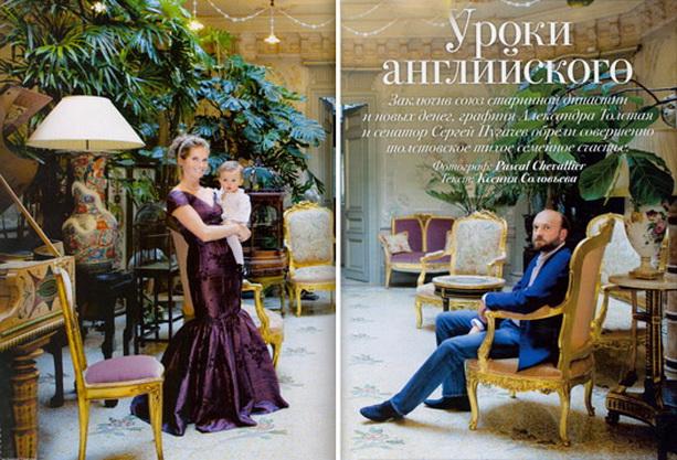 Александра Толстая и Сергей Пугачев