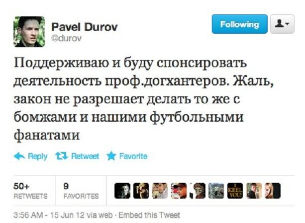 Павел Дуров твиттер
