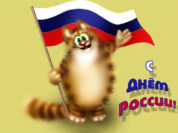 Прикольные поздравления с Днем России 41