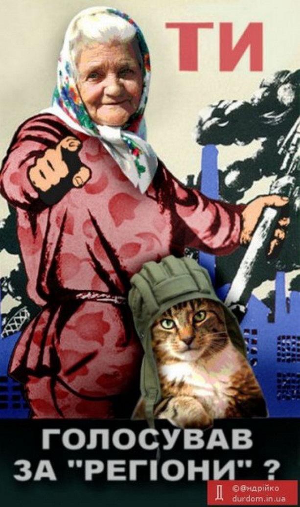 Янукович и кот