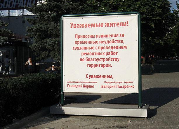 Реклама Партии Регионов