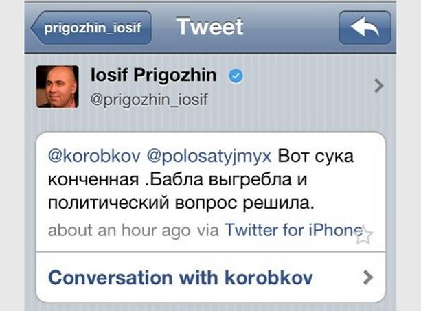 Твиттер Иосифа Пригожина