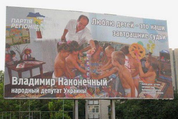 предвыборная реклама