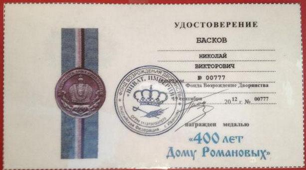 Медаль Баскова