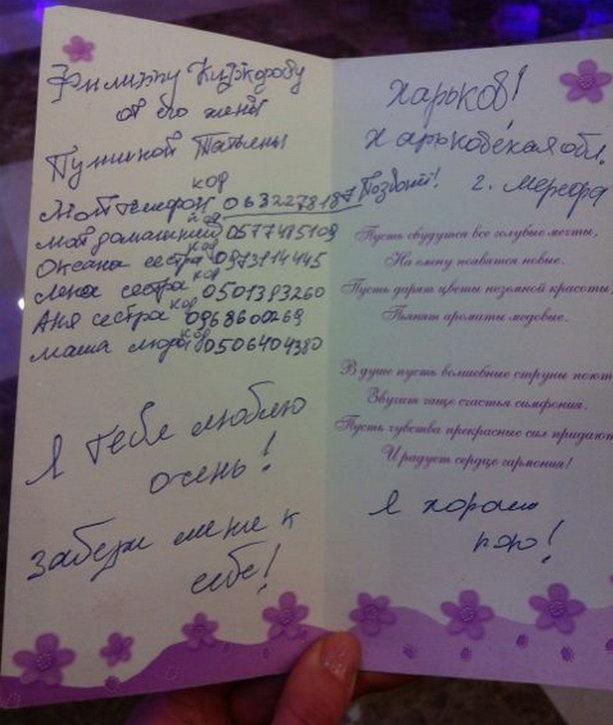 письмо Киркорову