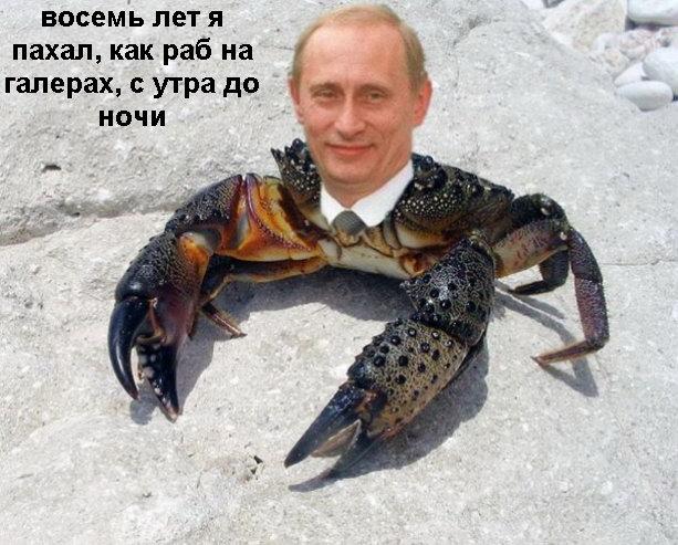 Путин краб