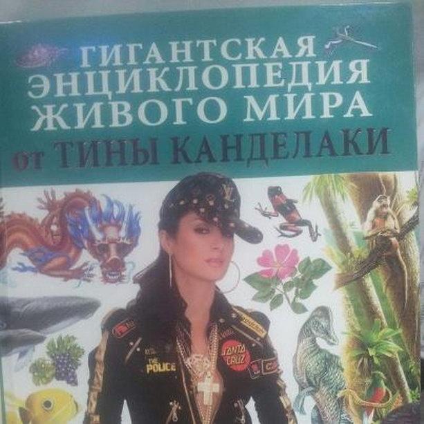 Тина Канделаки и книга