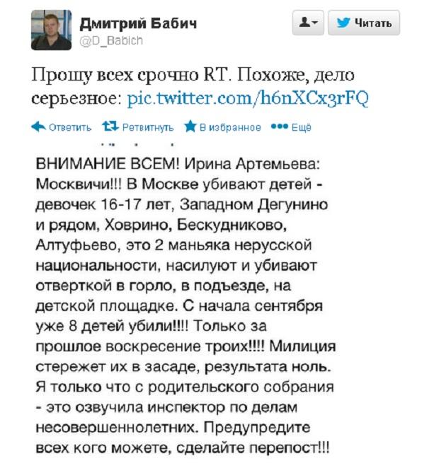 сексуальный маньяк Москва