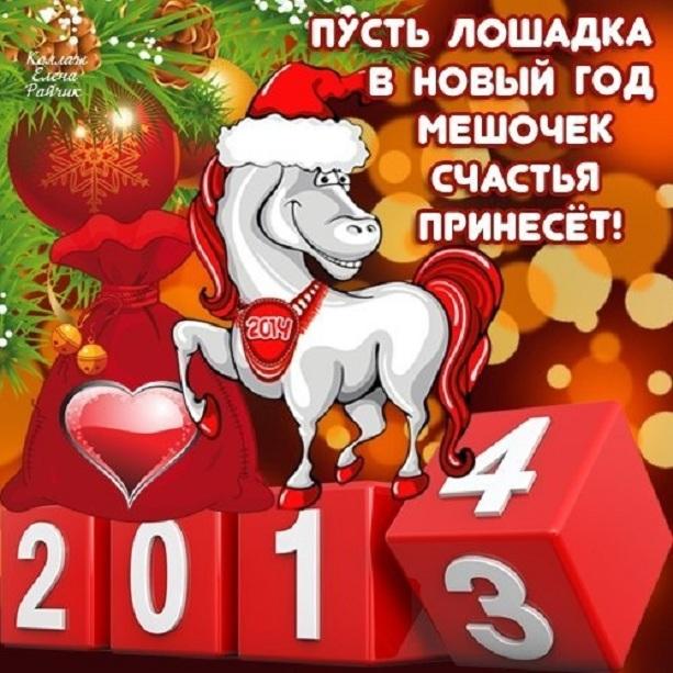 С Новым Годом, ДРУЗЬЯ !!!