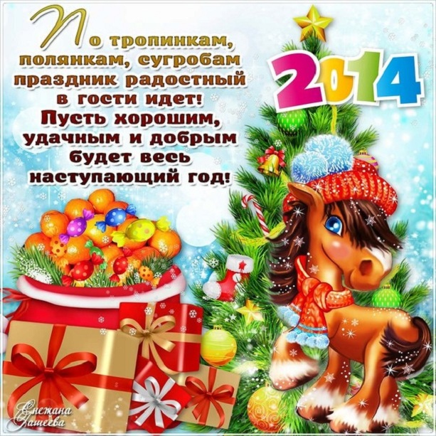 Поздравление с новым 2014 не в стихах 712