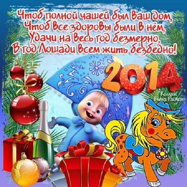 http://skuky.net/wp-content/uploads/2013/12/s-nastupayushim_8.jpg