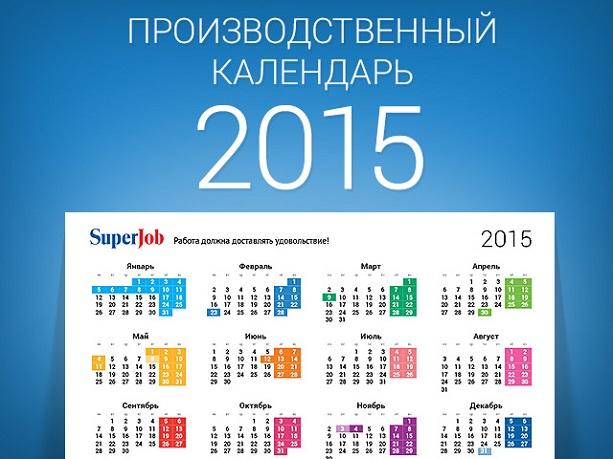 производственный календарь на 2015