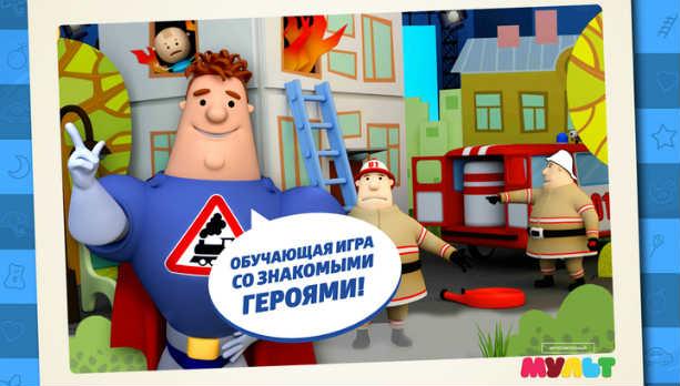 Аркадий Паровозов спешит на помощь