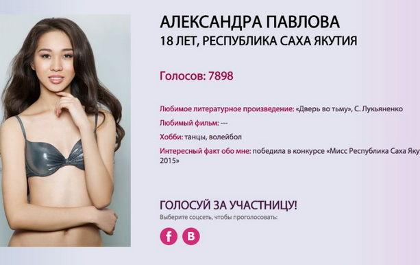 Участницы Мисс Россия 2016. Лидирует Александра Павлова из Якутии
