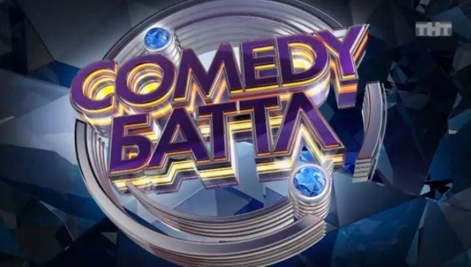 Comedy Баттл