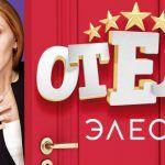 Отель Элеон 2 сезон смотреть онлайн