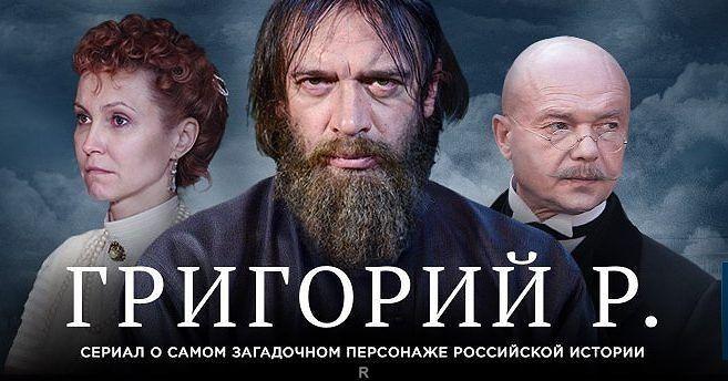 ГригорийРаспутин