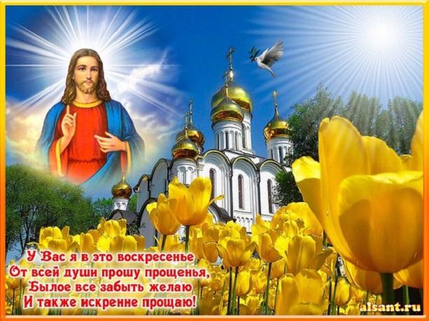 с Прощеным воскресеньем
