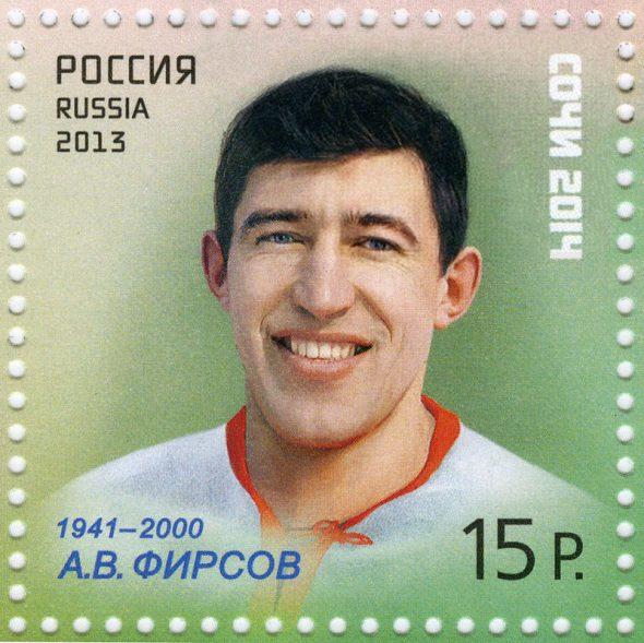 Анатолий Фирсов