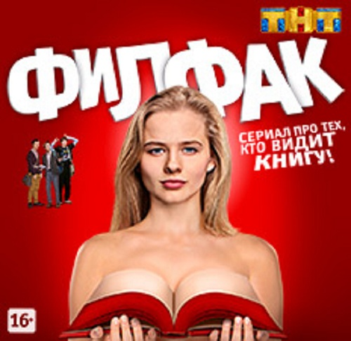 сериал филфак Александра Бортич