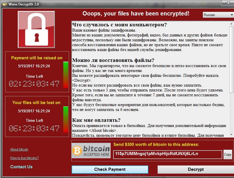 вирус Wanna Decryptor (WanaCrypt0r, Wanna Cry, WNCRY )