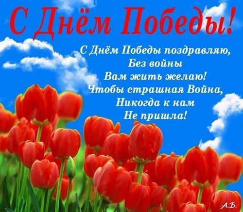 Поздравления с 9 мая ветеранов вов