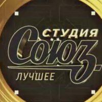 «Студия Союз» 17 выпуск 30.11.2017