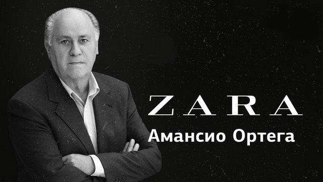 Zara Амансио Ортега