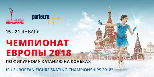 Чемпионат Европы по фигурному катанию 2018