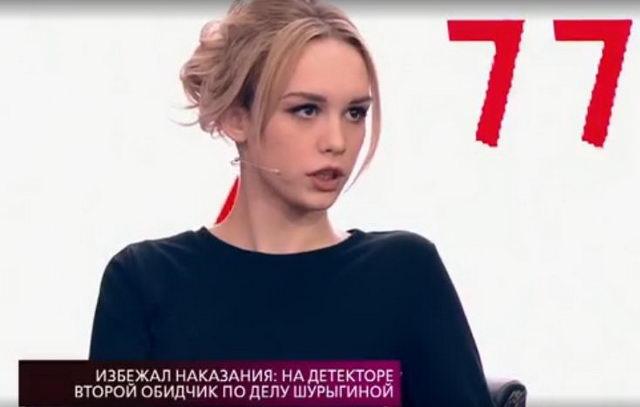 На самом деле Диана Шурыгина